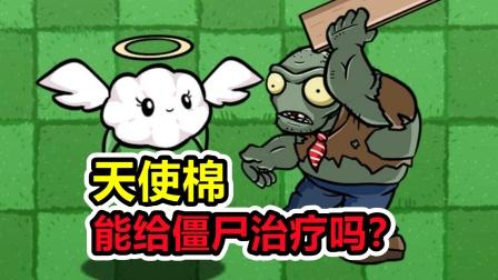 植物大战僵尸:辅助天使棉,能给僵尸回血?