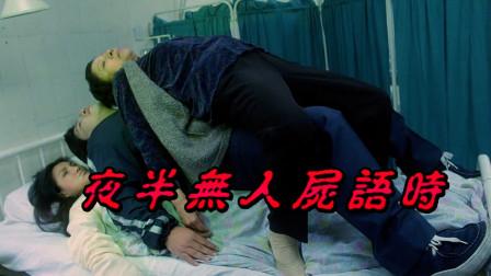 还不错的香港鬼片,女人遭到鬼压身,原因是她反对男友被女鬼迷惑
