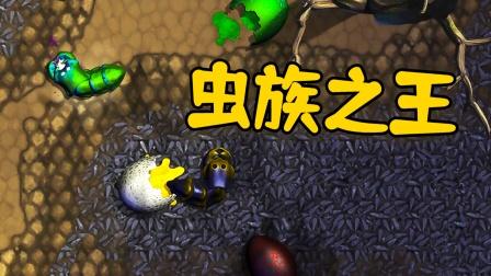 食肉虫模拟器:重生变成一颗虫卵?我要成为虫族之王!