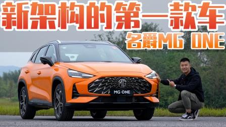 新架构的第一款车 试驾MG ONE