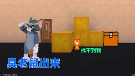 迷你世界:猫和老鼠 猫太懒不抓老鼠 被老鼠吃了很多奶酪 主人把它赶出去了