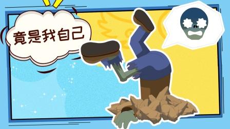 你瞎跑什么呀!植物大战僵尸游戏搞笑动画