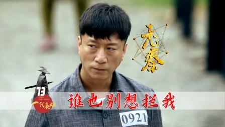 孙红雷演越狱,没见过这么狠的,霸气打伤狱警走得大摇大摆!