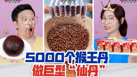 挑战5000颗猴王丹混在一起,做成巨型猴王丹,浓缩后是什么味