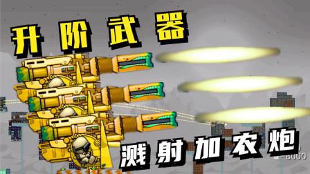 进击要塞:升阶武器,溅射加农炮!