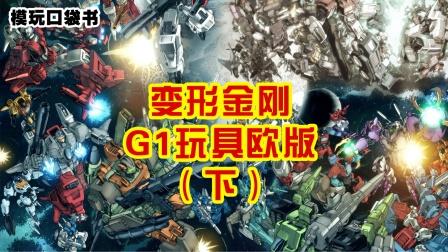 模玩口袋书:变形金刚G1玩具欧版(下)