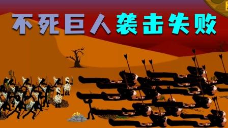 火柴人战争:成倍来袭的不死骷髅巨人,被戏耍的团团转