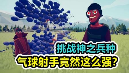 全面战争模拟器:神级气球射手实力有多强?