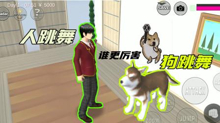 樱花校园模拟器:我和小狗比跳舞, 没想到狗子跳的比我好