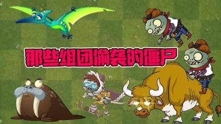 植物大战僵尸:盘点那些组团偷袭的僵尸!大嘴和小鬼头也是一组?
