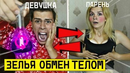 俄国情侣意外灵魂互换了