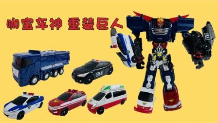 咖宝车神五合体机器人玩具,重装巨人拆卸成小汽车!