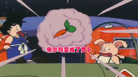 七龙珠9:被神秘对手诅咒 布尔玛居然变成萝卜