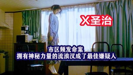 日本恐怖片《X圣治》命案频频发生,跟一种古老凶险的催眠术有关