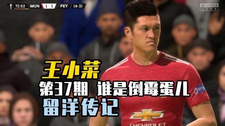 FIFA21王小菜留洋记37:曼联王小菜欧联比赛展现铁头功