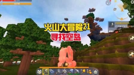 蜜糖迷你世界:火山大冒险21出门找空岛,可是空岛神殿在哪里?