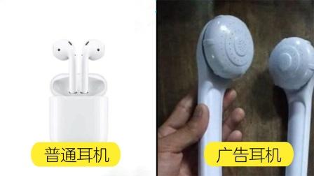 6个欺骗人的广告,人生中最大的耳机,是耳机还是花洒?