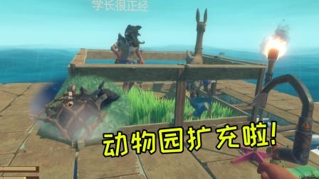 木筏求生18:动物园扩充啦!江叔的捕捉器百发百中?