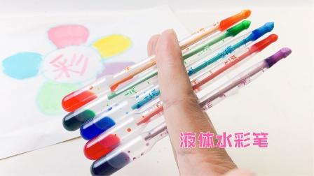 自制彩色液体水彩笔,能看到里面流动的色彩,好看好用的笔