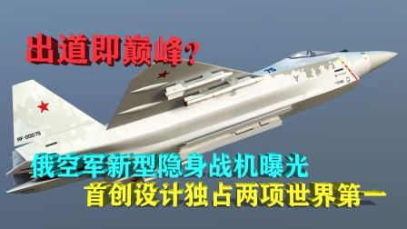 T75破军隐身战斗机:全球首创独一无二
