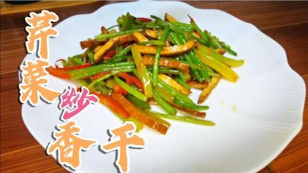 湖南的芹菜豆干为啥那么好吃?看大厨的操作步骤#十一不回家#