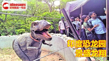 印度恐龙乐园冒险之旅 - 能动叫的1比1恐龙模型