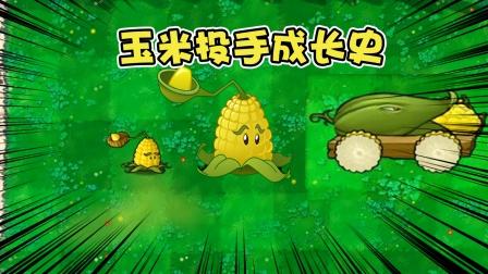 植物大战僵尸:玉米投手进化史,小玉米复仇的一生