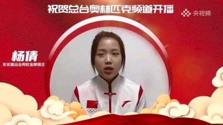 中国体育健儿祝贺总台奥林匹克频道开播
