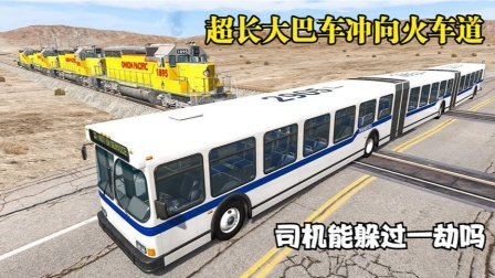 模拟器:命悬一线,超长大巴车冲向火车道,司机能躲过一劫吗?