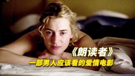 一部男人应该观看的爱情电影,内容过于真实,惹人共鸣