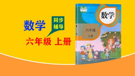 六年级数学上册40 练习十一 P52 知识易解