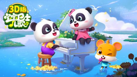 宝宝巴士儿歌 3D版来啦!来感受视觉听觉新体验