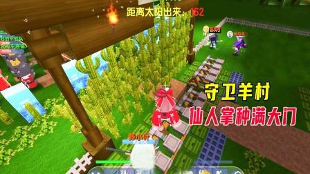 迷你世界:守卫羊村,小墨做的确定是陷阱?仙人掌种满大门进不来