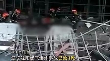 #沈阳燃气爆炸已致3死30余伤,现场一辆公交车被波及