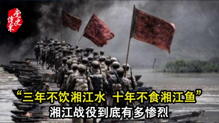 """""""三年不饮湘江水,十年不食湘江鱼"""",湘江战役有多惨烈"""
