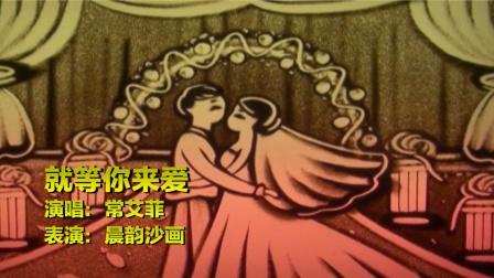 经典情歌对唱《就等你来爱》,这辈子遇见你,就是我最大的幸福!