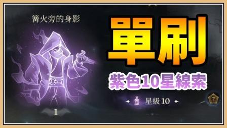 【鬼鬼】轻松单刷紫色10星线索【哈利波特:魔法觉醒】