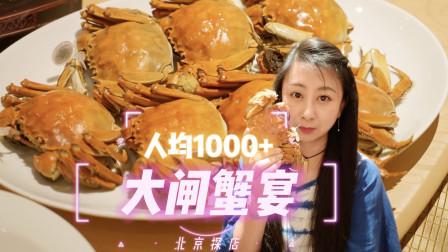 人均1000+,五星酒店里的大闸蟹宴,是一种怎样的体验?