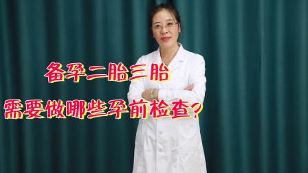 备孕二胎三胎,需要做哪些孕前检查?有想法的宝妈值得了解