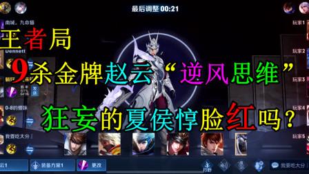 """王者局9杀金牌赵云""""逆风思维"""",狂妄的夏侯惇脸红吗,真爽!"""