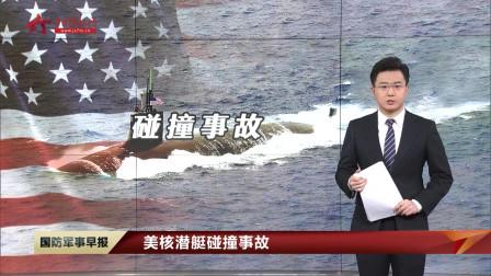 【美核潜艇碰撞事故】捂了19天 美国在藏什么?