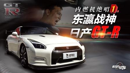 内燃机绝唱(1) 日产GT-R