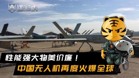中国无人机再度引爆全球市场!国际订单纷至沓来,性能获高度认可