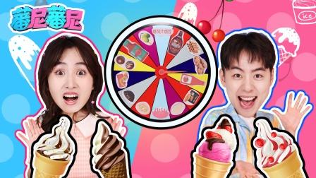 超级大转盘之寻找最佳冰淇淋伴侣!