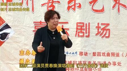 喜乐艺术团公益演出国家二级演员贾春焕演唱视频