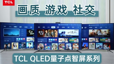 画质游戏社交全能手|TCL QLED量子点智屏系列