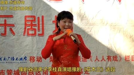 喜乐艺术团公益演出谷派弟子李桂真演唱豫剧《花木兰》片段
