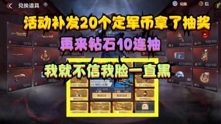 CF手游:活动补发20个定军币抽奖,钻石10连抽