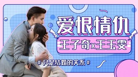 """结婚:王子奇王玉雯""""试婚关系""""!"""