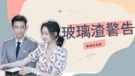 只是结婚的关系:王玉雯王子奇互相爱慕,你们俩不要再互相伤害了